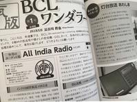 BCLワンダラー - BCL再入門