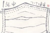 マスク「1年中つけてます」 - ムッチャンの絵手紙日記