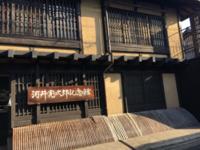 河井寛次郎記念館 - 京都西陣 小さな暮らし