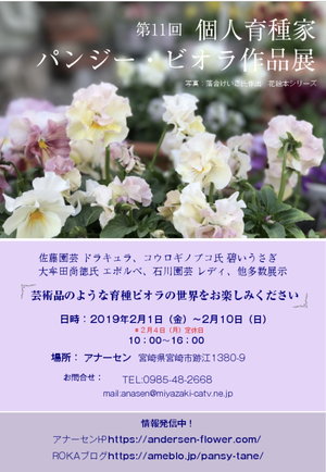 今年で11回目になります🍀 - 宮崎の花屋 アナーセン