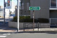 練馬主要区道71号線「田柄通り」終点・練馬主要区道77号線 起点 - Fire and forget