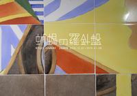 20190119 蜥蜴の羅針盤 - 川埜龍三の蔵4号