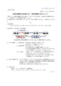 箱根ロープウェイ一部営業運転の休止について - はこね旅市場(R)日記