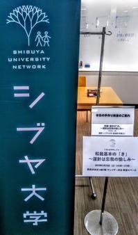 シブヤ大学運針教室@西武渋谷 - 直やのおうち・展示室