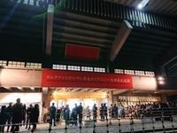 エレファントカシマシ新春ライブ2019 in日本武道館!! - Shinsei Cafe 株式会社新聖都市開発 社長のブログ