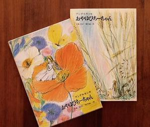 Book:堀内誠一「おやゆびちーちゃん」 - Books