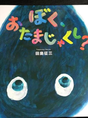 『 ぼく、おたまじゃくし?』?田島征三さんの素敵な絵本 - 素敵なモノみつけた~☆