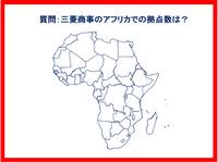 アフリカにおける三菱商事の拠点 - 総合商社・日記=総合商社の三菱商事/三井物産/伊藤忠商事/住友商事/丸紅/豊田通商/双日の研究=
