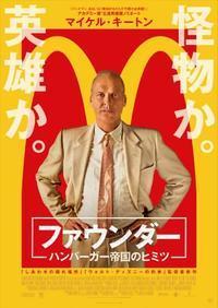 ファウンダーハンバーガー帝国のヒミツ(2016年)怪物か。英雄か。 - 天井桟敷ノ映像庫ト書庫