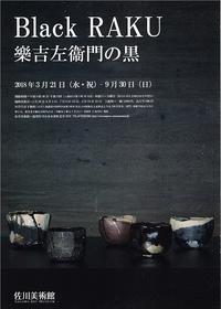 樂吉左衞門の黒 - Art Museum Flyer Collection