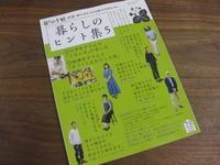 十八番 - 花図鑑
