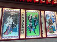 初春!大歌舞伎 - 「半径1メートル」「残業ゼロ」著者ブログ
