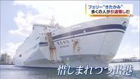 太平洋フェリー「きたかみ」引退 - 船が好きなんです.com