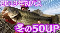 初バス50アップ動画公開! - 相羽純一の改過自新
