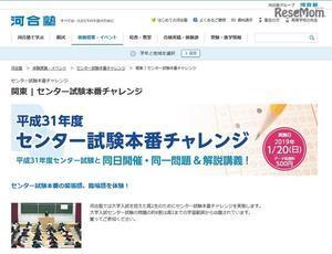 チャレンジセンター模試 - 料理研究家ブログ行長万里  日本全国 美味しい話