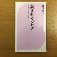樋口裕一「読ませるブログ」 - 湘南☆浪漫