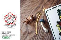 1/23(水)〜1/29(火)は、東急ハンズ岡山店に出店します! - 職人的雑貨研究所