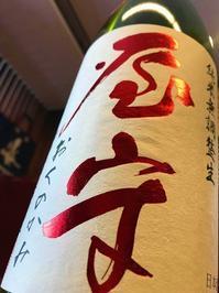 【日本酒】屋守純米荒責A+Z無調整生酒八反錦限定新酒30BY - 愉酒屋ノ熱血地酒伝 ver.1