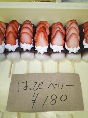 大洗まいわい市場 この時期限定 苺と生クリームの団子 - わいわいまいわい-大洗まいわい市場公式ブログ