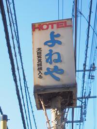 町屋「ホテルよねや」を探しまわる - 東京雑派  TOKYO ZAPPA