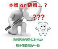 本物と偽物 - 自然歯科診療所