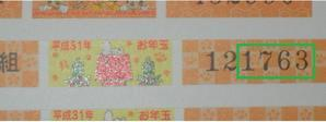 平成31年用年賀お年玉くじ当せん番号 - [宝くじのプロが執筆] FUN × GO!
