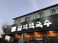 タッカルビはタッカルビでも - 今日も食べようキムチっ子クラブ (料理研究家 結城奈佳の韓国料理教室)