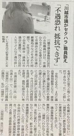 川越市のセクハラ告発から女性議員増運動もりあがる - FEM-NEWS