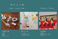 丸井今井札幌本店一条館7階の北海道クリエーターズで「和の三人展」が始まります。 - いぷしろんの空