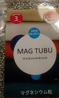 アルカリ水作製純マグネシウム粒で、お洗濯にお掃除に。 - 初ブログですよー。