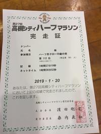 高槻シティハーフマラソン(速報) - My ブログ