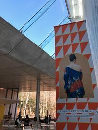 箱根・ポーラ美術館 - まほろば日記