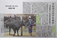 子牛の初競りで最高値 〜東奥日報に掲載いただきました〜 - 小比類巻家畜診療サービス スタッフの牧場日誌