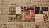 15名の傾奇者の表現 - アートで輪を繋ぐ美空間Saga
