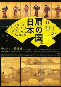 華やかに晴れやかに~必見!「扇の国、日本」@サントリー美術館 - カマクラ ときどき イタリア