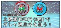 【漫画で雑記】上限額3000円(6回)で『ネクロム』と『タンクタンク』を狙う!(GPライドウォッチ09) - BOB EXPO
