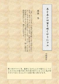 冬と云ふ口笛を吹くやうにフユ - 俳句 BLOG by DOSHI