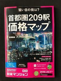 [WORKS]SUUMO新築マンション首都圏版首都圏209駅価格マップ - 机の上で旅をしよう(マップデザイン研究室ブログ)