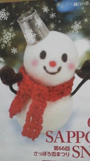 雪だるまと猫だるま -