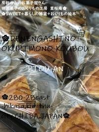 キッシュとタルトとパイ君津の森の中のローズガーデンさんにて - 田園菓子のおくりもの工房 里桜庵