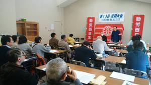 1月20日、動労西日本第13回定期大会を広島市内で開催しました - 国鉄西日本動力車労働組合(動労西日本)