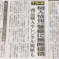 Tカード、警察に無断で提供。 - 香取俊介・東京日記