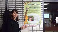 満員御礼!小牧プラネタリウムでの演奏、多くのご予約ありがとうございました。 - 愛知・名古屋を中心に活動する女性ギタリストせきともこのブログ