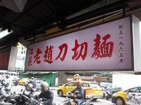 江蘇老趙刀切麺 - ~美・食・住~