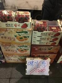 2018年12月  ソウル: 駅前の露店で買った甘〜い生いちご🍓 - Choco  Chip  Mint