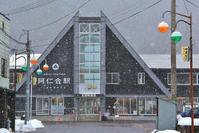 阿仁合 - 新・旅百景道百景