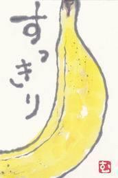 バナナ「すっきり」 - ムッチャンの絵手紙日記