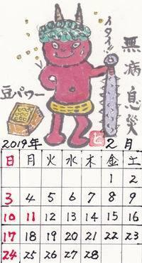 ほほえみ2019年2月「赤鬼さん」 - ムッチャンの絵手紙日記