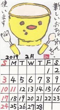 たんぽぽ2019年2月「孫の食器セット」 - ムッチャンの絵手紙日記