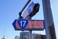 国道17号 新大宮バイパス 起点 - Fire and forget